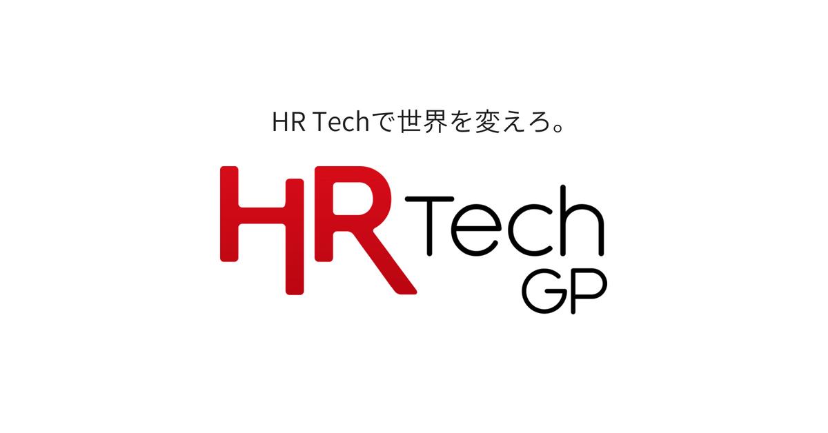 優秀なHR Techベンチャー・スタ...