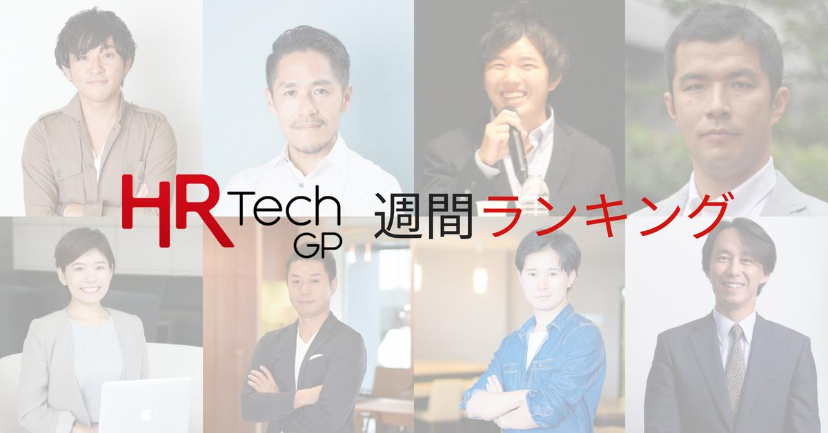 HR Tech GP 2018 FinalWeb投票週間ランキング(6月11日-17日)HR Tech GP 2018 FinalWeb投票週間ランキング(6月11日-17日)HR Techの最高峰を決めるHR Tech GP 2018Final